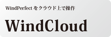 WindCloud