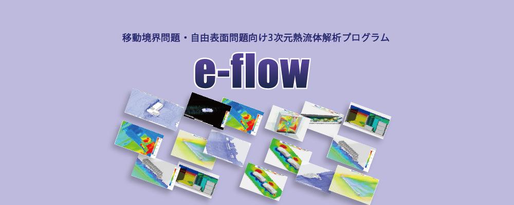 e-flow_top【1000×400】