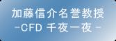 加藤信介名誉教授-CFD千夜一夜-