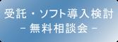 受託・ソフト導入検討-無料相談会-