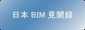 日本BIM見聞録